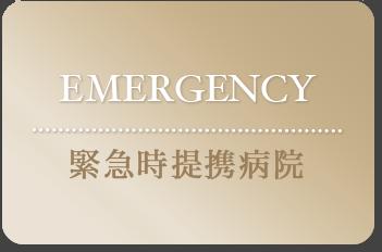 緊急時提携病院